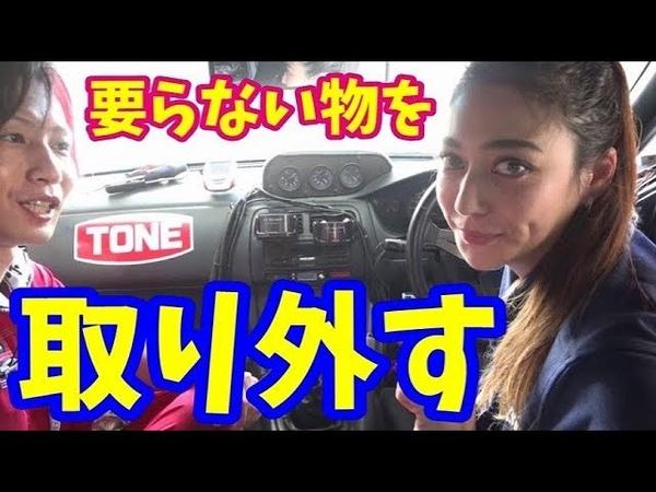 【DIY】塚本 奈々美のS14改造計画 part2