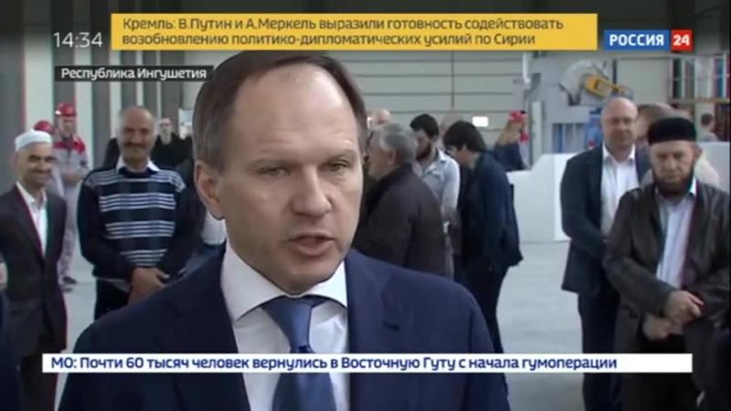 Россия 24 В Ингушетии развивают металлургическое производство Россия 24