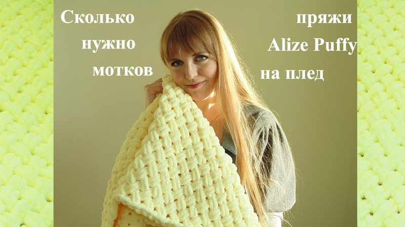 Сколько нужно мотков пряжи Alize Puffy на плед/How many needles of Alize Puffy yarn per plaid