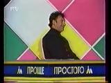 staroetv.su _ Проще простого (РТР, 1996) Фрагменты с участием Игоря Сорина