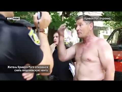 23 июня 2018. Кривой Рог. Житель Кривого Рога отказался снять георгиевскую ленту
