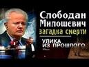 Улика из прошлого. Слободан Милошевич.