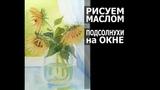 Как нарисовать подсолнухи на окне Як намалювати соняхи на вікні How to painting sunflowers on window