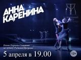 Анна Каренина 5-04