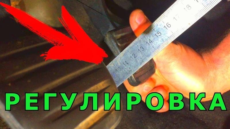 Педаль тормоза, регулировка, проверка, рабочий ход, свободный ход. | Видеолекция2