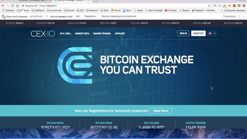 Краткий обзор биржи CEX.IO. Удобный и надежный способ покупки вывода криптовалюты
