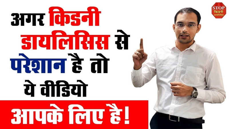 Ayurvedic treatment for chronic kidney disease  Cure kidney failure without dialysis