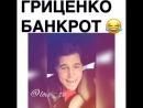 Банкрот😂😂😂🤦🏼♀️ дом2 dom2 Гриценко