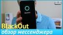 Обзор BlackOut Messenger