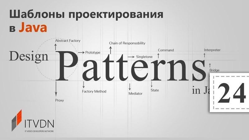 Шаблоны проектирования Java. Паттерн Chain of responsibility