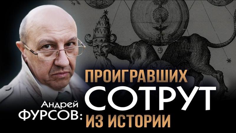 Андрей Фурсов В новом мире места для всех не хватит