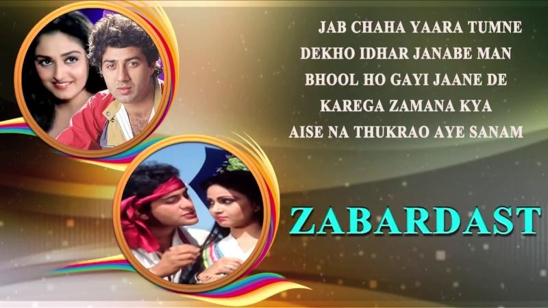 Zabardast 1985 _ Full Video Songs _ Sunny Deol, Rajiv Kapoor, Rati Agnihotri,