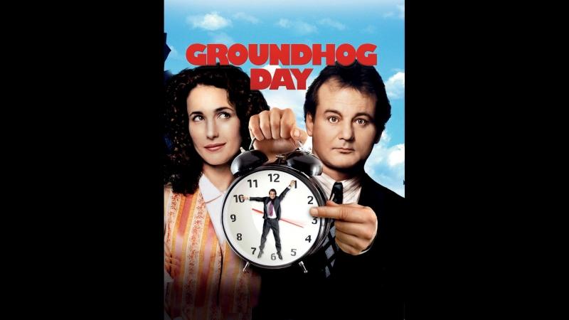 День Сурка / Groundhog Day, 1993 Ошурков,720