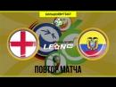 Англия - Эквадор. Повтор матча 18 финала ЧМ 2006