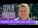 Сергей Махиня про любимое место в Лянторе хобби и службу в МВД