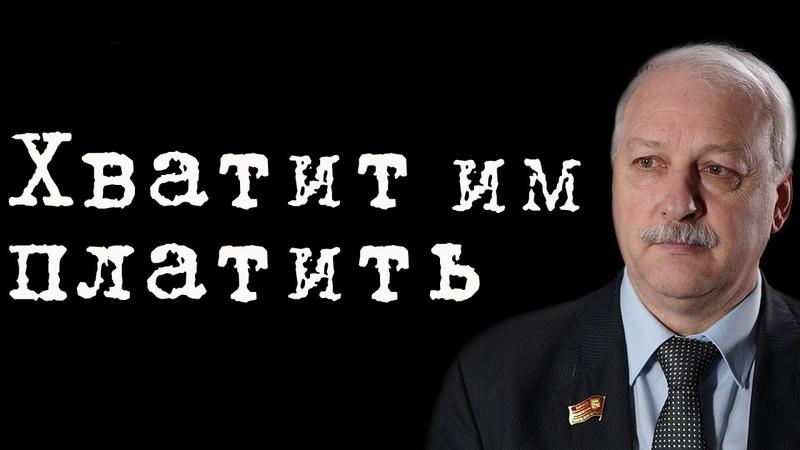 Хватит им платить НиколайЗубрилин