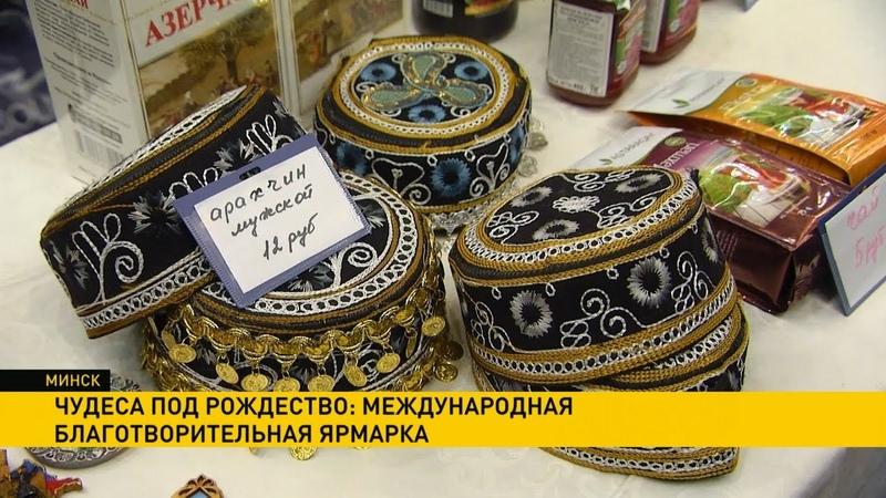Благотворительная ярмарка от представителей дипломатического корпуса разных стран началась в Минске