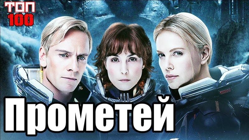 Прометей/Prometheus (2012).ТОП-100. Трейлер
