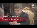 Рамзан Кадыров Диктаторы