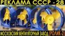 РЕКЛАМА СССР-28. МОВЕН-2. Рекламный ролик-2 Московский Вентиляторный Завод.