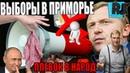 Коммунисты отказались от участия в выборах губернатора Приморья Зачем