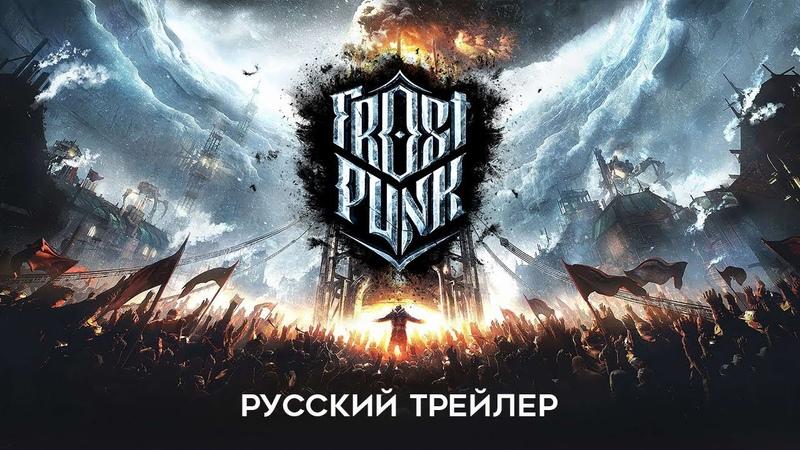 Frostpunk - Русский трейлер (Дубляж, 2018) [No Future]