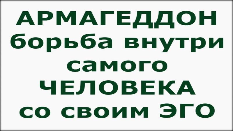АРМАГЕДДОН - ВНУТРЕННЯЯ БОРЬБА ЧЕЛОВЕКА СО СВОИМ ЭГО