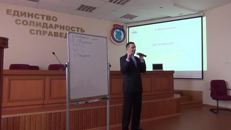 Онлайн школа 4 вершины Личная сила основа счастья Омск 2017 часть 1