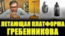 Тайна Гравитолёта Раскрыта Антигравитационный Летающий Аппарат Гребенникова Платформа из Жуков