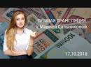 Торговые ситуации Форекс и Крипто валют. Обзор валютных пар 17.10.2018