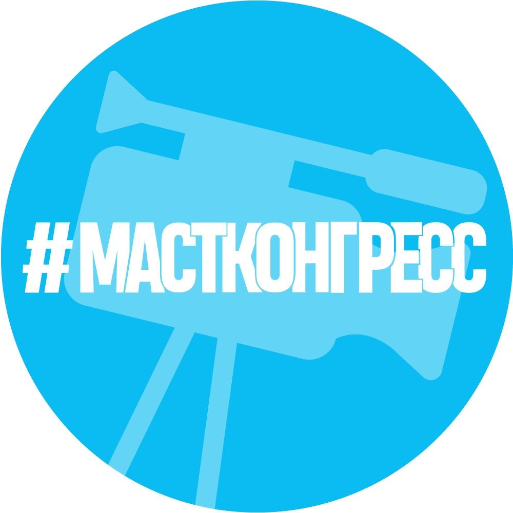 Афиша Москва Всероссийский конгресс молодежных медиа