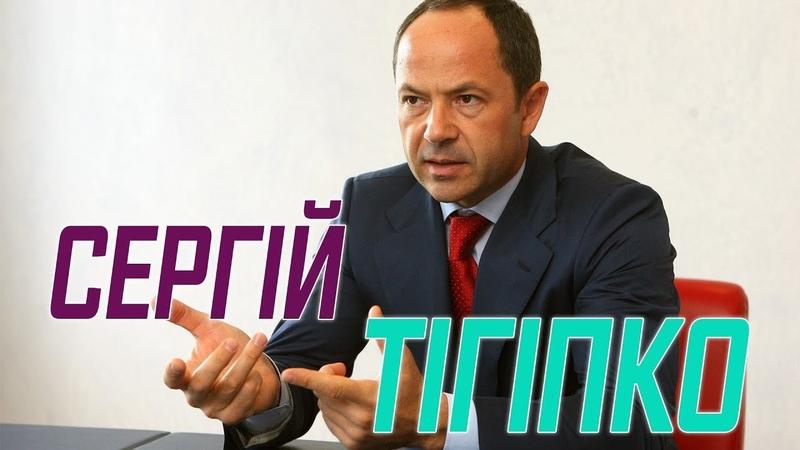 Серія 50: Сергій Тігіпко - Комсомолець, олігарх, творець імперії бізнесу