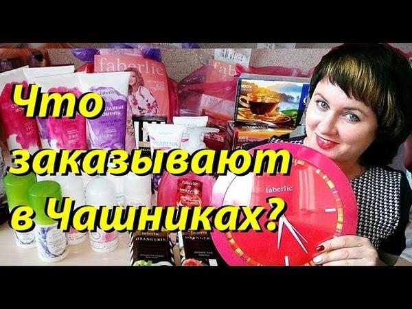 |VLOG| Что заказывают в Чашниках по каталогу Фаберлик?