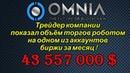 Трейдер компании Omnia показал объём 43 557 000 $ на одном из аккаунтов биржи за 1 месяц Показ истории торгов в режиме онлайн на вебинаре ЭТО БОМБА Business Group of Aleksey Surovoy