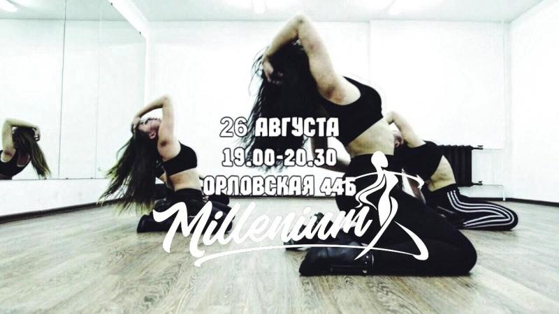 Бесплатный Мастер класс по HIGH HEELS в MILLENIUM Киров 26 АВГУСТА
