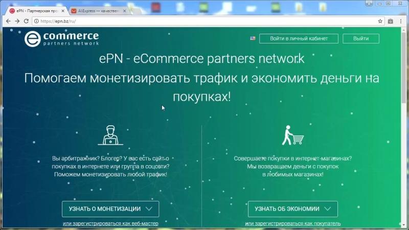 EPN (партнёрская программа Алиэкспресс)_ обзор CPA-сети Епн и как на ней зараб