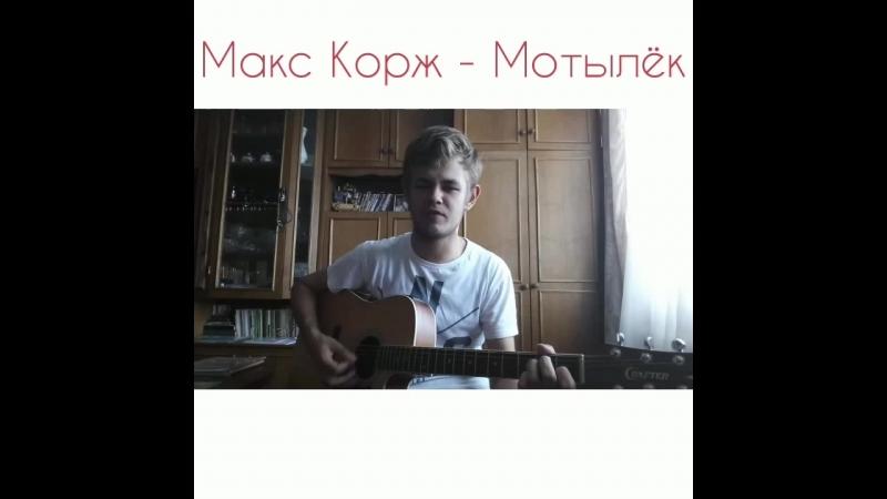 Макс Корж - Мотылёк (cover)