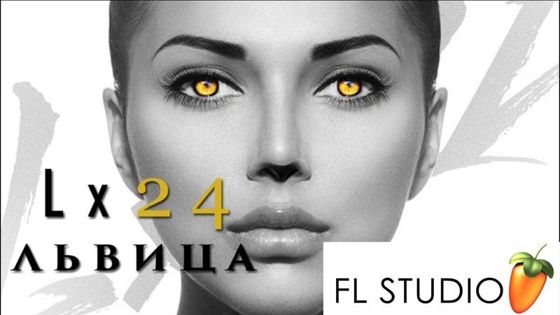 Lx24 - Львица FL Studio 12 Project
