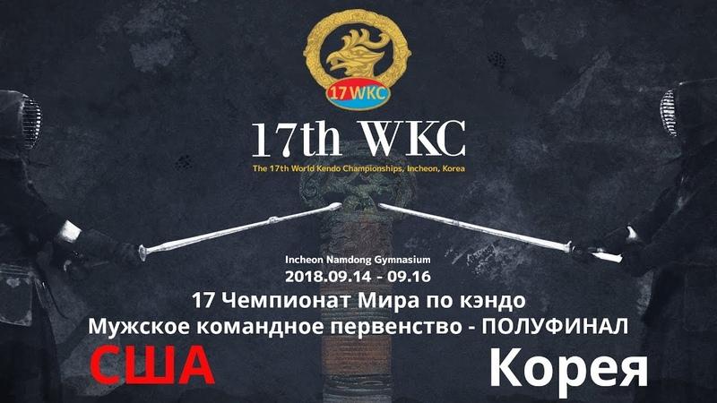 17 World Kendo Championships - Men's Team - Tournament Semi-Final 1