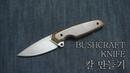 작은 캠핑용 칼만들기 / knife making - bushcraft knife