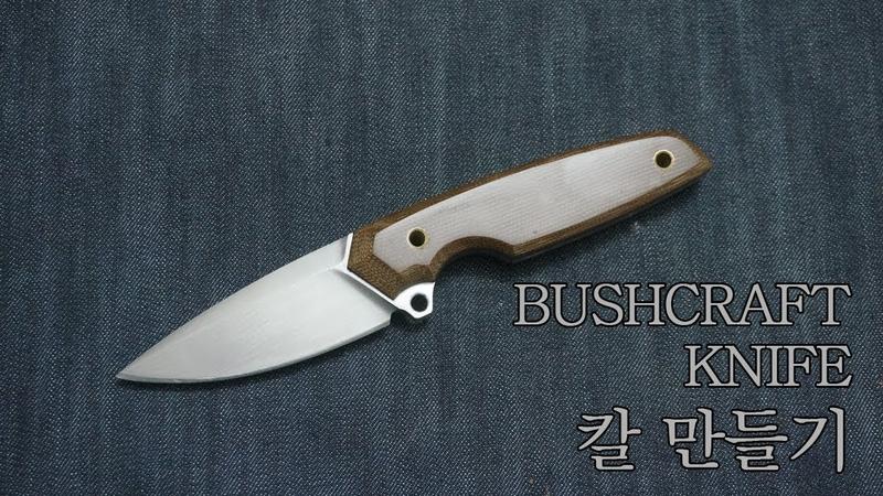 작은 캠핑용 칼만들기 knife making - bushcraft knife