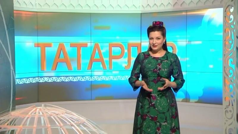 Передача Татарлар ТНВ от 17.04