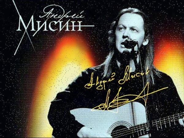 Андрей Мисин - Свеча и Меч (1991)