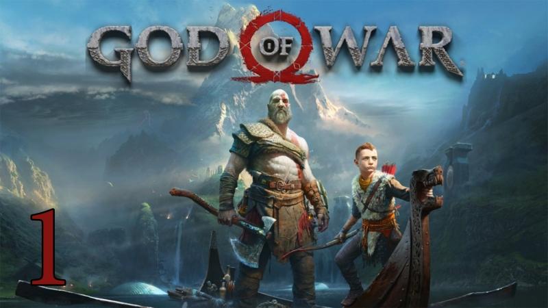 Новый мир/Новый Кратос и сопливый мальчик/God of War 1
