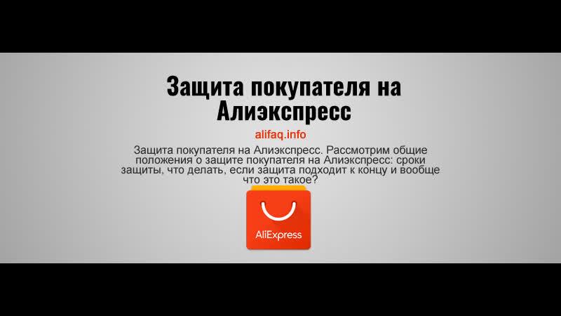 Защита покупателя в АлиЭкспресс Или как открыть спор