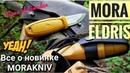 MORA ELDRIS edc - обзор ножа / тест. Все о ноже Мора Элдрис / Канал Forester 2018