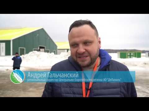 Визит делегации компании DeLaval на предприятия ГК Агропромкомплектация