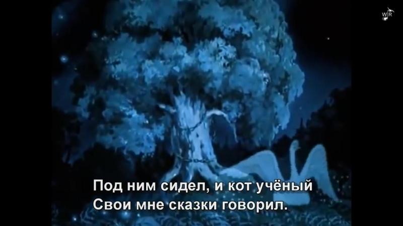Союзмультфильм (1950) У лукоморья дуб зелёный (с субтирами) - Пушкин А.С