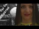 Социальный ролик НЕТ абортам Мария Троицкая 480p mp4