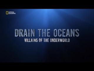 Осушить океан: злодеи преступного мира / Drain the Oceans. Villains of the Underworld
